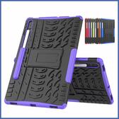三星 Tab S6 10.5 T860 輪胎紋 平板殼 平板套 防摔 支架 保護殼 平板保護套