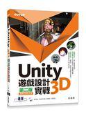 Unity 3D遊戲設計實戰(第二版)(適用Unity 5.X)