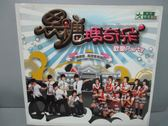 【書寶二手書T1/影視_JOX】黑糖瑪奇朵歡樂Party_衛視中文台