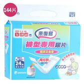 來復易褲型專用尿片144片(箱)【愛買】