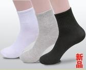 男士襪 【15雙】襪子男長襪20雙中筒秋冬四季白色黑色10雙男士短襪勞保工作襪【【八折搶購】】