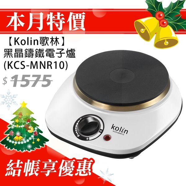可超商取貨【Kolin歌林】黑晶鑄鐵電子爐(KCS-MNR10)