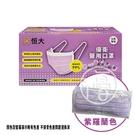 恒大優衛 醫用 口罩(紫羅蘭色) 50入/盒【i -優】醫療 口罩 醫藥口罩