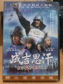 挖寶二手片-N10-036-正版DVD*日片【成吉思汗征服到地與海的盡頭】-反町隆史*松山健一