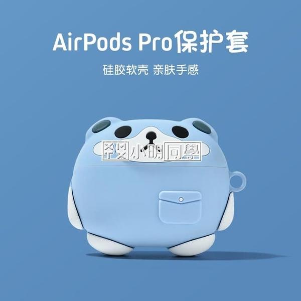 airpodspro保護套pro3代硅膠適用于蘋果3代耳機套無線藍卡通可愛創意ins軟殼充電倉保護軟套 小明同學