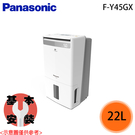 【Panasonic國際】22L 除濕機 F-Y45GX 免運費