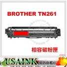 USAINK~BROTHER TN261 / TN-265 / TN265  紅色相容碳粉匣  適用:HL-3150CDN/HL-3170CDW/MFC-9140CDN/MFC-9330CDW/TN-261