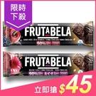 Frutabela 莓果風味/覆盆莓風味 巧克力健康纖果棒(35g) 款式可選【小三美日】原價$59