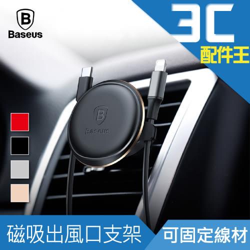 Baseus倍思 固線磁吸出風口支架 整線器 固定 傳輸線 充電線 車架 手機架 汽車支架 手機座