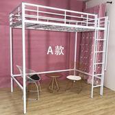 小戶高架床成人子母床兒童成人鐵床宿舍公寓床定制加厚 【熱賣新品】 LX