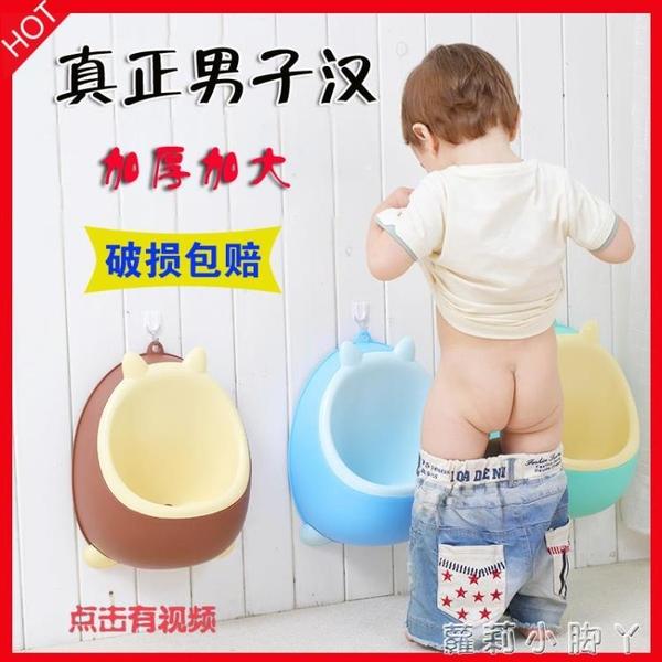 兒童小便器家用站立式小便器尿盆尿斗寶寶小便斗男童掛牆式小便池 NMS蘿莉新品