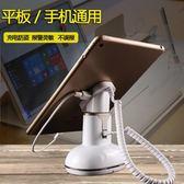 平板電腦防盜器展示手機支架托ipadair2充電小米蘋果mini報警器鎖  極客玩家