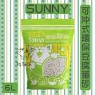 SUNNY〔可沖式環保豆腐貓砂,6L〕(6包優惠免運組)