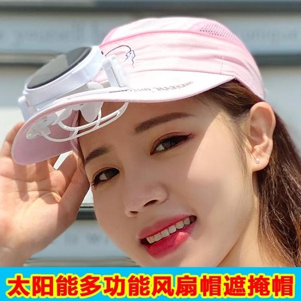 遮陽帽 帶風扇的帽子男士太陽能充電防曬遮陽多功能大風力成人頭戴大檐帽 城市科技