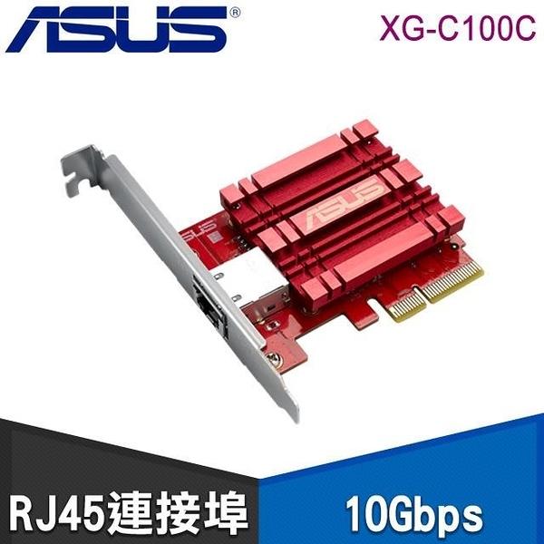 【南紡購物中心】ASUS 華碩 XG-C100C 10G PCIe 有線網路卡