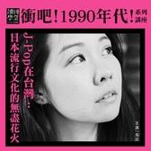 12/12開課 J-Pop在台灣:日本流行文化的無盡花火【衝吧!1990年代!】系列講座
