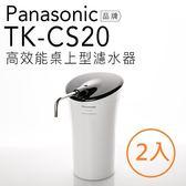 【Panasonic 國際牌】  TKcs20 TK-cs20淨水器【超值兩套裝】【台灣水質專用】【原廠公司貨】【生飲】