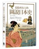 (二手書)寫給所有人的圖說日本史: 這樣看圖讀歷史超有趣,259張珍貴圖片+大師畫..