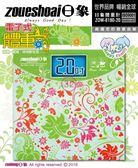 中華豪井 日象電子體重計(浪漫花園) ZOW-8180-20