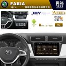 【JHY】15~19年SKODA FABIA專用9吋螢幕MS6P安卓主機*三聲控*送1年中華4G網+LiTV影視1年