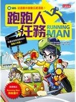 二手書博民逛書店《Running Man跑跑人任務:從遊戲中啟動五感潛能!》 R