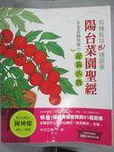 【書寶二手書T1/園藝_YGI】陽台菜園聖經:有機栽培81種蔬果 在家當個快樂的盆栽小農!_木村正典