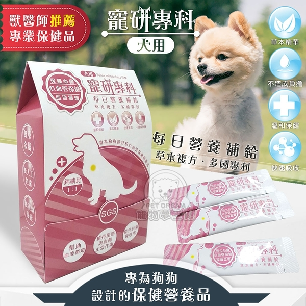 【寵研專科】犬用心血管保健營養品 30包入 鈣磷比1:1(Q10、納豆激酶、紅麴牛磺酸)