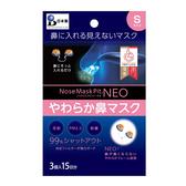 NEO柔軟隱形口罩3入S尺寸 【康是美】