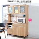 【UHO】托斯卡尼系統4.2尺收納櫥櫃組(北美橡木) 免運費 HO18-723-2