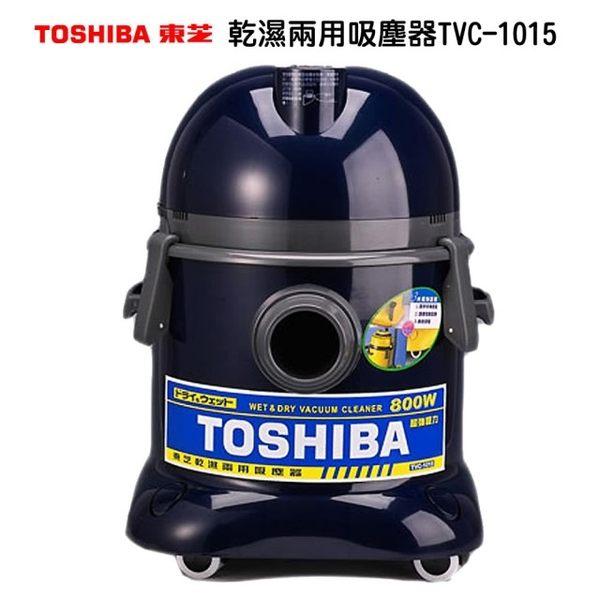 【全新現貨】TOSHIBA東芝 乾濕兩用吸塵器 TVC-1015 (台灣製造,1年保固)