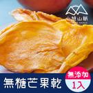 無糖愛文芒果乾1入(100g/包)【小旭山脈】