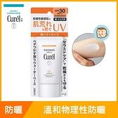 Curel潤浸保濕輕透水感防曬乳<臉.身體用>