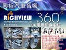 【大吉國際】360度3D行車環景輔助系統...