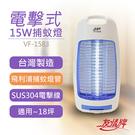 送!飛利浦捕蚊燈管一支【友情牌】15W電擊式捕蚊燈 VF-1583
