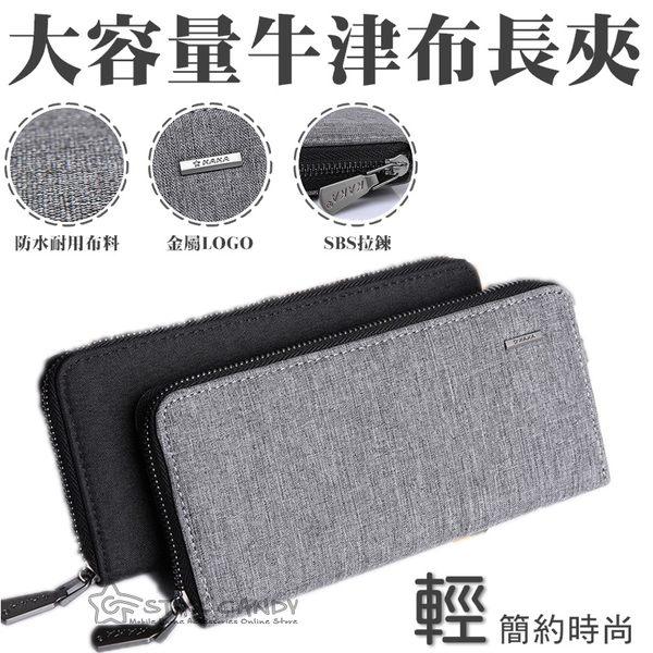 【當日出貨】 長夾手拿包 可放5.5吋手機 手機包 零錢包 長皮包信用卡夾 生日 男裝 母親節【A65】