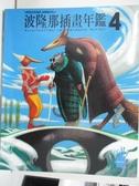 【書寶二手書T1/藝術_DO3】波隆那插畫年鑑4_林季怡