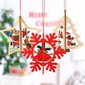 圣诞节装饰品 木质铃铛五角星 圣诞树挂饰配饰吊饰 挂件摆件