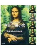 (二手書)西洋美術小史