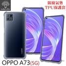 【愛瘋潮】Metal-Slim OPPO A73 (5G) 軍規 防撞氣墊TPU 手機套 空壓殼 手機殼 保護套