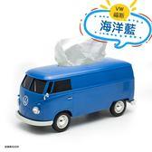 【Amuzinc酷比樂】福斯 T1 Bus 復古經典面紙盒 Welly原廠授權 汽車造型面紙盒 藍色