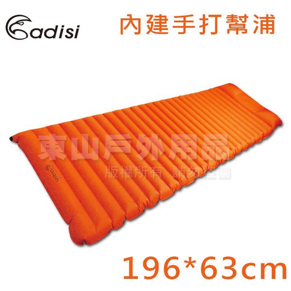 ADISI  AA7809-253RHP-橘色 橫管拉帶式空氣墊