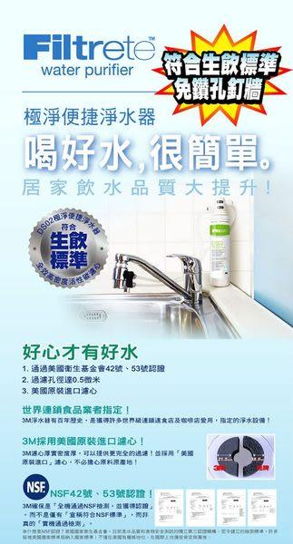 《禮盒組》3M DS02-D極淨便捷淨水器(DIY安裝組)