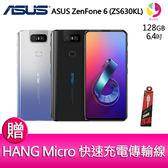 分期0利率 ASUS ZenFone 6 ZS630KL 6G/128G 180度翻轉鏡頭智慧型手機 贈『快速充電傳輸線*1』