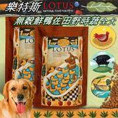 【zoo寵物商城】加拿大LOTUS》樂特斯無穀鮮鴨佐田野食蔬全犬中顆粒20磅