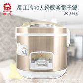 【福利品】晶工牌10人份厚釜電子鍋 JK-2668