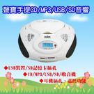 ^聖家^(送讀卡機)聲寶手提CD/MP3/USB/SD音響 AK-W1013UL【全館刷卡分期+免運費】