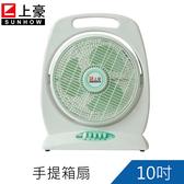 上豪10吋箱扇/涼風扇/造型扇/電扇FN-1046