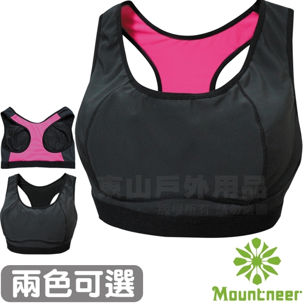 Mountneer 11K76_兩色可選 女排汗透氣運動內衣 運動胸罩/機能快乾胸衣/透氣排汗衣 瑜珈有氧運動
