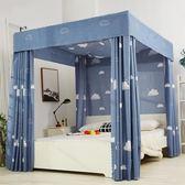 家用落地床布蚊帳床簾遮光防塵臥室1.5m公主風支架一體式床幔 艾家生活館 LX