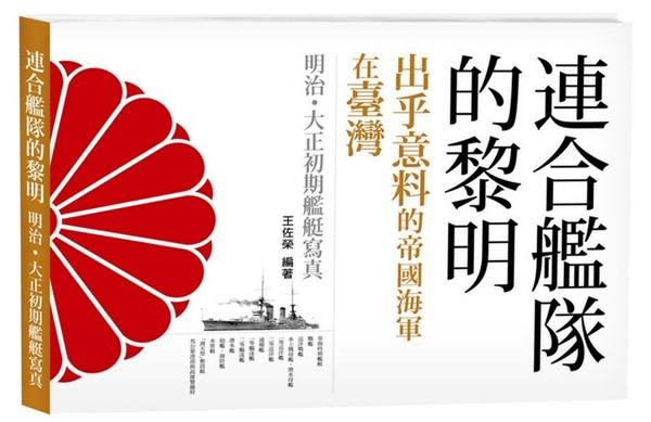 連合艦隊的黎明:出乎意料的帝國海軍在臺灣 明治•大正初期艦艇寫真
